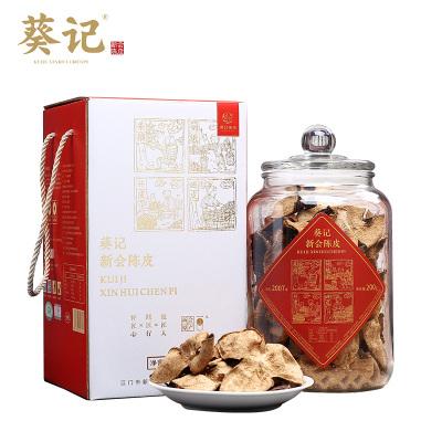 葵記陳皮道地玻璃罐禮盒200g老陳皮干茶10年新會陳皮