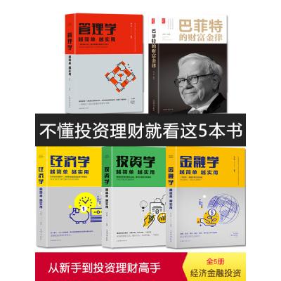 正版全5册从零开始读懂金融学+投资学+经济学+管理学+巴菲特入门基础知识原理证券期货市场技术分析家庭理财金融书籍