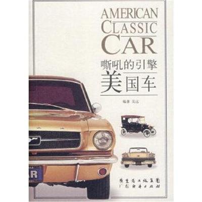 正版書籍 美國車——嘶吼的引擎 9787807284499 廣東經濟