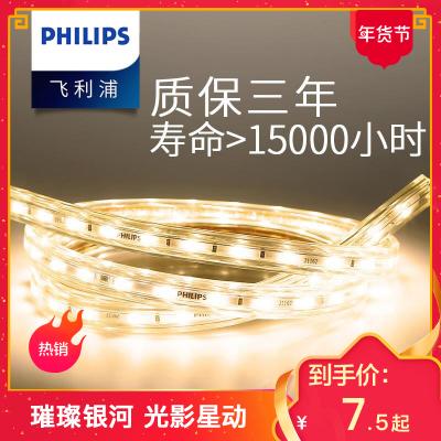 飞利浦灯具(PHILIPS) LED灯带 高亮虹韵高压贴片led灯条 客厅卧室餐厅过道暗槽灯软支架灯带