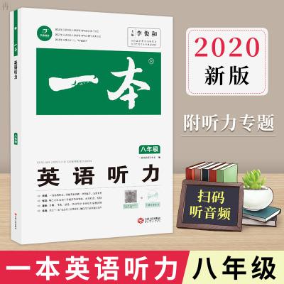 2020新版 一本英語聽力八年級 附帶聽力原文 初二8年級同步練習測試題 初中生強化訓練分層練習教材復習資料/正版