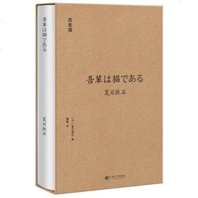 我是猫 珍藏版 夏目漱石 日本文学 小说 世界名著  日本小说世界名著 幽默小说   书