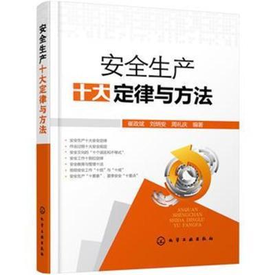 正版书籍 安全生产十大定律与方法 9787122289889 化学工业出版社