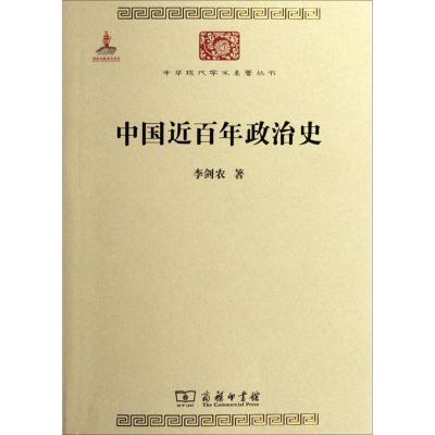 中國近百年政治史 李劍農 著 著作 中國通史社科 正版圖書籍 商務印書館