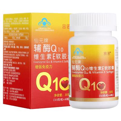 【買1送1】宮諾 輔酶Q10維生素E軟膠囊0.5g/粒*60粒 增強免疫力保健品