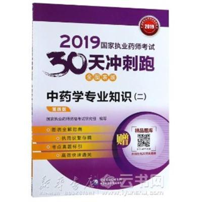 中药学专业知识(2第4版全图表版)/2019国家执业药师考试30天冲刺跑