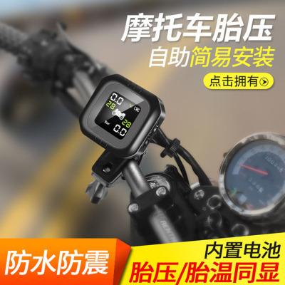 誉霸 摩托车胎压监测器 防水外置 摩托通用 黑色轮胎检测无线监测仪(yoelbaer)