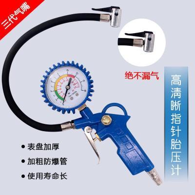 適用于胎壓監測檢測胎壓計氣壓胎壓表輪胎胎壓胎壓高精度汽車監測器帶充氣胎壓計數顯加氣打氣壓 3代藍色刻度表