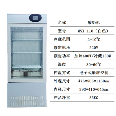 酸奶機商用大容量冷藏發酵柜水果撈家用小型米酒機醒發箱全自動 白色MSX-118發酵帶冷藏