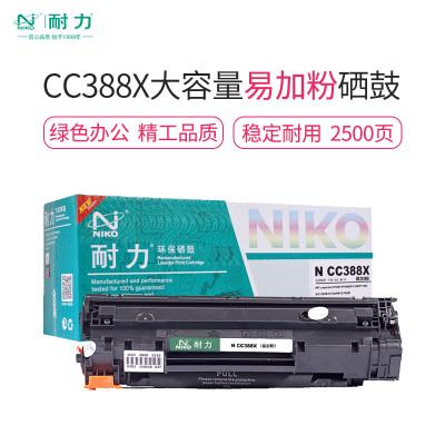 耐力CC388X硒鼓適用惠普P1007 P1008 M1136 M1213nf P1108 M1216nfh打印機