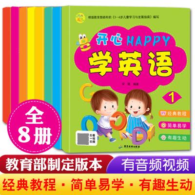 開心寶貝學英語 寶寶英文早教書全8冊 0-3-6歲兒童有聲伴讀繪本啟蒙教材自學入門零基礎學習 幼兒園說口語書