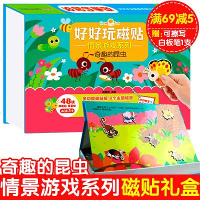 好好玩磁貼情景游戲系列【奇趣的昆蟲】發揮孩子想象力 開發左右腦8張主題場景 50-70塊 厚磁貼 反復貼 幼兒手工