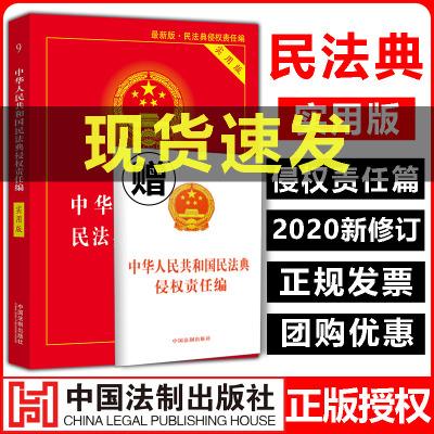 2020新版中華人民共和國民法典侵權責任編實用版+法條 中國全國兩會修訂民法典法律法規書參考資料含總則物權合同人格編法制