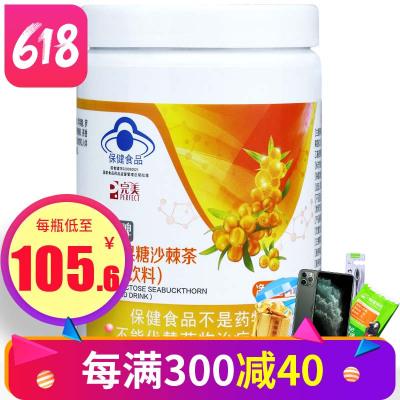 【3瓶減40元】完美低聚果糖沙棘茶175g調節腸道菌群
