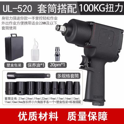 風炮1/2寸氣動扳手閃電客大扭力沖擊小風炮機工業級強力氣動工具 100KG扭力/UL-520【輕身款】套筒套裝