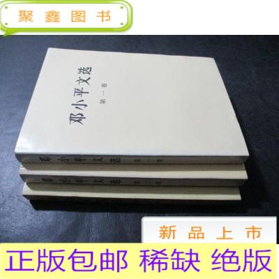 正版九成新鄧小平文選 全三卷
