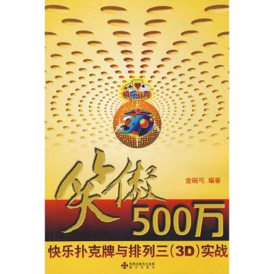 正版 笑傲500万:快乐扑克牌与排列三(3D)实战 金碗丐 编著 海天出版社 9787807474012 书籍