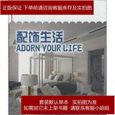 配飾生活 深圳市藝力文化發展有限公司 9787561168103