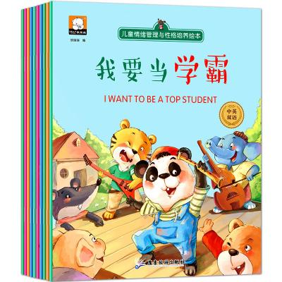 全10冊中英雙語兒童情緒管理與性格培養繪本 兒童 0-3-6周歲做更好的自己故事書寶寶幼兒親子早教啟蒙連環畫 培養好