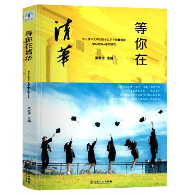 中考高考學習竅書 清華北大不是夢 學習方法中小學生教育