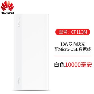 華為充電寶原裝正品雙向18W快充移動電源10000毫安鋰聚合物便攜式小巧mate20 pro P9榮耀V10蘋果安卓手機