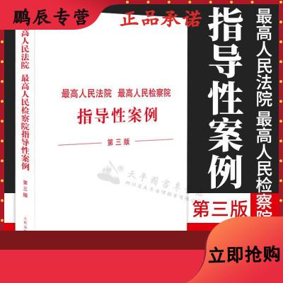 2019新書 最高人民法院 最高人民檢察院指導性案例 第三版