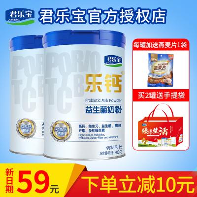 君乐宝乐钙益生菌奶粉成年青少年学生儿童高钙中老年奶粉罐装800g