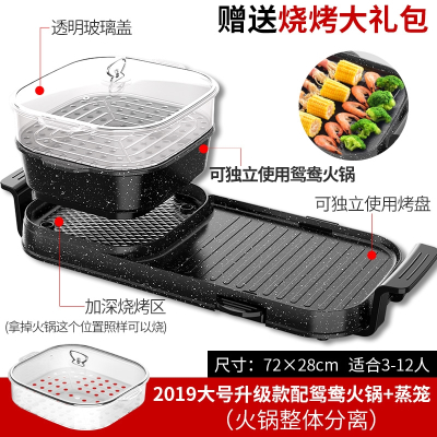 韓式多功能商用麥飯石電烤爐家用電烤盤不粘烤肉機涮烤火鍋一體鍋 大號升級款雙溫控配鴛鴦火鍋