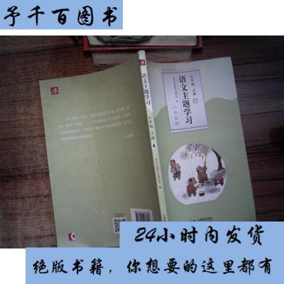 【正版二手書】語文主題學習 三年級 上冊 4 人與自然