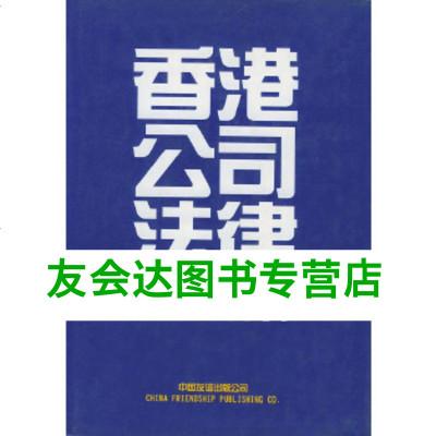 正版 【成新】香港公司法律有效法律文本汪景民9787505712850中國友誼出版公司放心購買