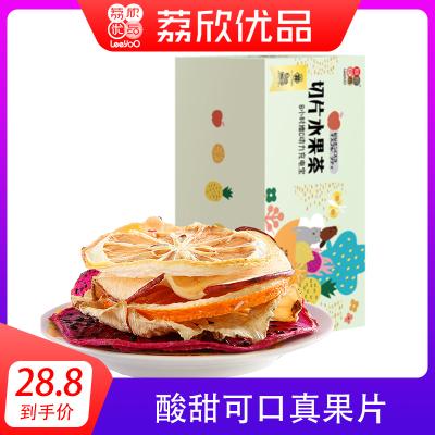 荔欣优品果片茶 网红纯水果茶果干手工花果茶茶包小袋装花茶组合