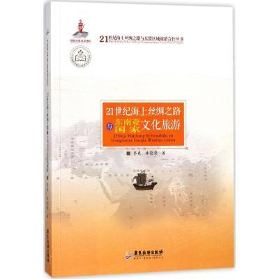 21世纪海上丝绸之路与东南亚国家文化旅游