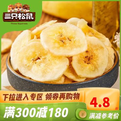 滿300減180【三只松鼠_陽光脆70g】休閑零食蜜餞水果干香蕉片芭蕉干