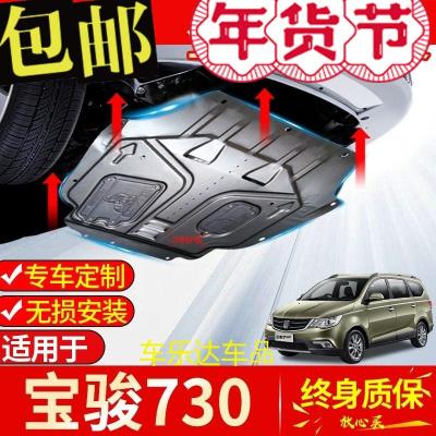 上山豹适用宝骏730发动机护板2016 14 16 17款改装底盘护板发动机下护板
