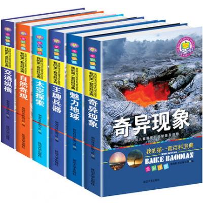 我的百科全書 兒童自然大百科6冊 少兒注音版太空探索兵器世界科學十萬個為什么中國小學生科普讀物