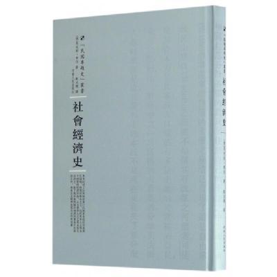 社會經濟史(精)/民國專題史叢書(德)馬克斯·韋伯 總主編:周蓓 譯者:鄭太樸9787215104914