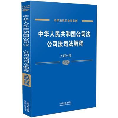 中華人民共和國公司法、公司法司法解釋:關聯對照(含公司法司法解釋一、二、三、四)(專業實務版)
