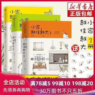 【套裝3冊】小家越住越大1+2+3 小家越來越大 逯薇著 攻克中國式住宅收納難題 解析居住趨勢 家庭整理收納術 小戶