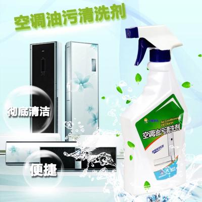 幫客材配 空調油污清洗劑【450ml/瓶】25瓶優惠起批