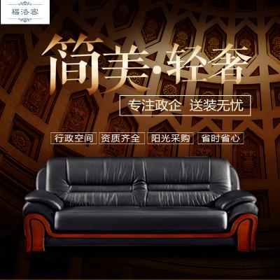 福洛密 HD-818-1 牛皮 办公室沙发 办公家具 茶几组合 会客接待 现代简约家具 颜色尺寸可定制