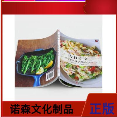 今日沙拉 100道精品沙拉 低卡低脂輕食沙拉書 下飯/待客沙拉 主食沙拉菜譜書食譜調料書西餐書籍家常沙拉食譜蔬菜沙拉