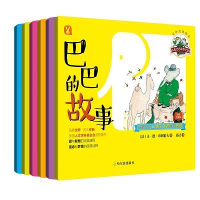 大象巴巴故事集全集 注音版小學生課外讀物大象巴巴經典繪本套裝共6冊 德·布朗霍夫 兒童文學小說童話小說故事圖書籍