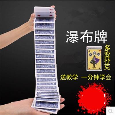 智扣瀑布牌電梯撲克電動撲克自動花式雜耍魔術道具近景舞臺年會 瀑布牌+送多變撲克