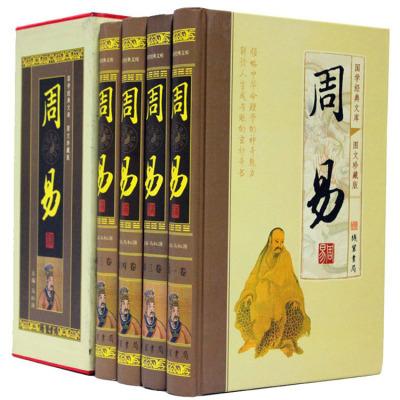國學經典文庫:周易(圖文珍藏版 套裝全4冊 精裝版) 易經書籍