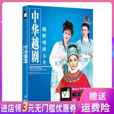 中華越劇戲曲名家名段 正版高清汽車載DVD歌曲碟片光盤原人MV