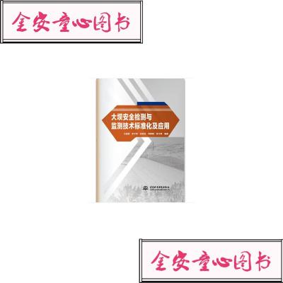 【单册】大坝安全检测与监测技术标准化及应用/水利水电出版社