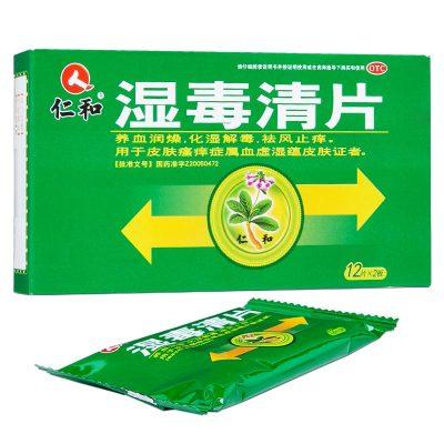 仁和 濕毒清片 0.5g*12片*2板 化濕解毒 祛風止癢養血潤燥皮膚瘙癢抗菌消炎