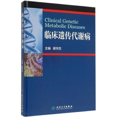 臨床遺傳代謝病 顧學范 主編 生活 文軒網