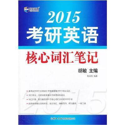 2015考研英語核心詞匯筆記 胡敏 主編 商務印書館國際有限公司