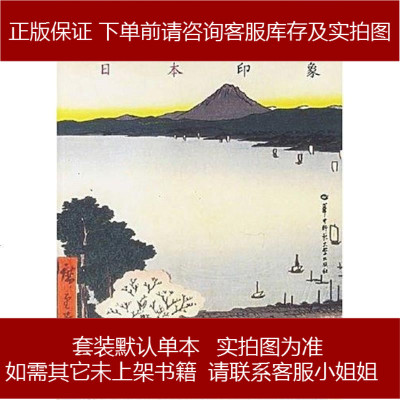 日印象 陈平原 华中师范大学出版社 9787562232988